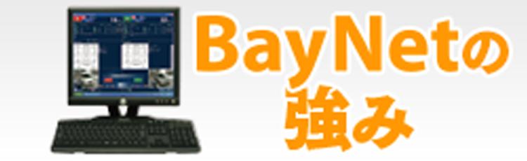 Bay Netの強み